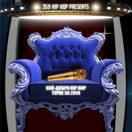 http://www.359awards.com/2015/wp-content/uploads/2014/12/kategorii-800x800-blue-HIP-HOP-TURNE1.jpg